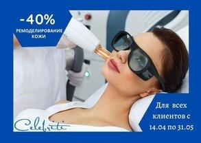 -40% Фракционное омоложение (шлифовка)