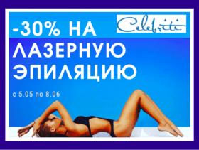 -30% на лазерную эпиляцию для всех клиентов!!!