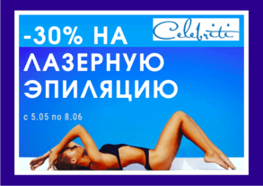 -30% на лазерну епіляцію для всіх клієнтів !!!