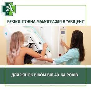 Бесплатная маммография