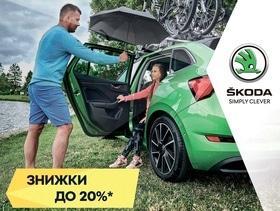 Акция на оригинальные запасные части ŠKODA
