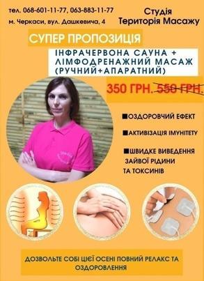 СЕАНС ИНФРАКРАСНОЙ сауны в сочетании с ручным и аппаратным лимфодренажным массажем