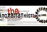 """Фильм 'Музыкальный арт-рок-спектакль """"The Білохалатність""""' - трейлер"""