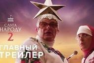 Фильм 'Слуга народа 2' - трейлер