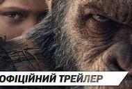 Фильм 'Война за планету обезьян' - трейлер