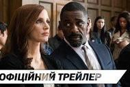 Фильм 'Игра Молли' - трейлер