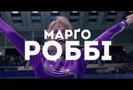 Фильм 'Я, Тоня' - трейлер