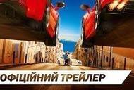 Фільм 'Таксі 5' - трейлер