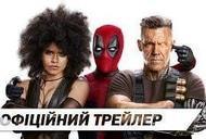 Фільм 'Дедпул 2' - трейлер
