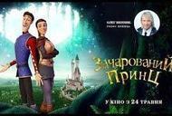 Фильм 'Заколдованный принц' - трейлер