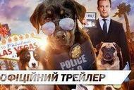 Фильм 'Полицейский пес' - трейлер