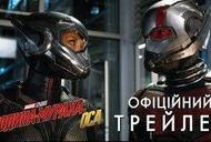 Фильм 'Человек-муравей и Оса' - трейлер