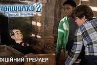 Фильм 'Страшилки 2: Призраки Хэллоуина' - трейлер