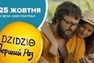 Фильм 'DZIDZIO Первый Раз' - трейлер