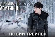 Фильм 'Девушка в паутине' - трейлер