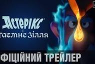 Фильм 'Астерикс и тайное зелье' - трейлер