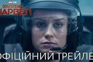 Фильм 'Капитан Марвел' - трейлер
