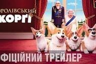 Фильм 'Королевский корги' - трейлер