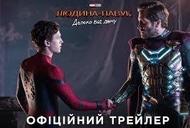 Фільм 'Людина-павук: Далеко від дому' - трейлер