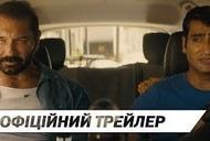 Фильм 'Водитель для копа' - трейлер