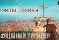 Фільм 'Сонцестояння' - трейлер