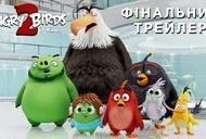 Фильм 'Angry Birds в кино 2' - трейлер