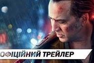 Фильм 'Расплата' - трейлер