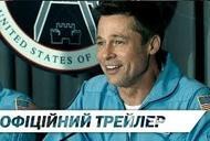 Фильм 'К звездам' - трейлер