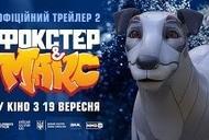 Фильм 'Фокстер и Макс' - трейлер