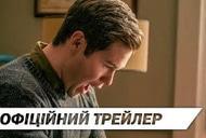 Фільм 'Джексі' - трейлер