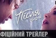 Фильм 'После ссоры' - трейлер
