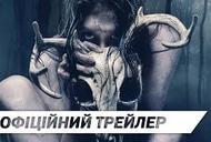 Фильм 'Первая ведьма' - трейлер