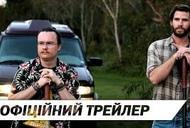 Фильм 'Уголовные боссы' - трейлер