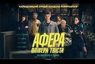 Фильм 'Афера Оливера Твиста' - трейлер