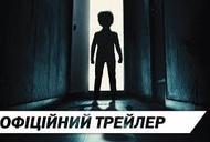 Фильм 'Потустороннее' - трейлер