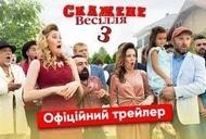 Фильм 'Сумасшедшая Свадьба 3' - трейлер