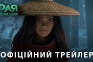 Фильм 'Рая и последний дракон' - трейлер