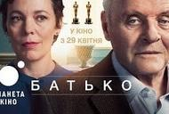 Фільм 'Батько' - трейлер