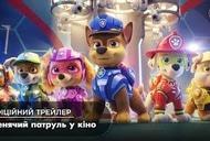 Фильм 'Щенячий патруль в кино' - трейлер