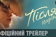 Фильм 'После падения' - трейлер