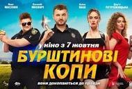 Фильм 'Янтарные копы' - трейлер