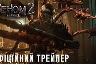 Фильм 'Веном 2: Карнаж' - трейлер